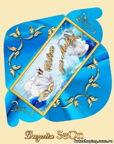 Свадебный конверт для денег шаблон