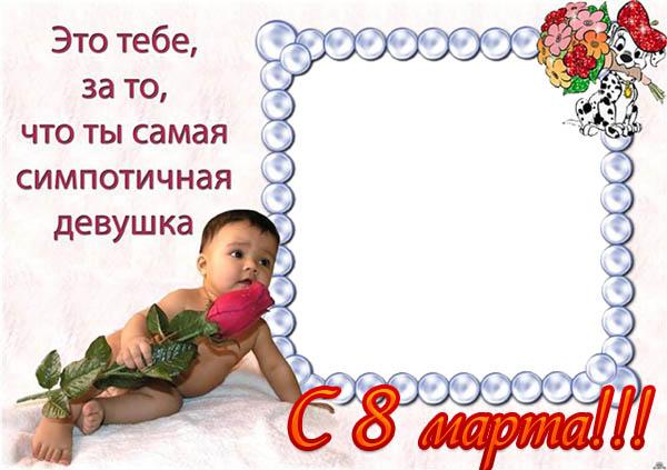 """<img  src=""""http://fotoshoping.ucoz.ru/ramki/8marta/zak169_.jpg""""  border=""""0"""" alt="""""""" />"""