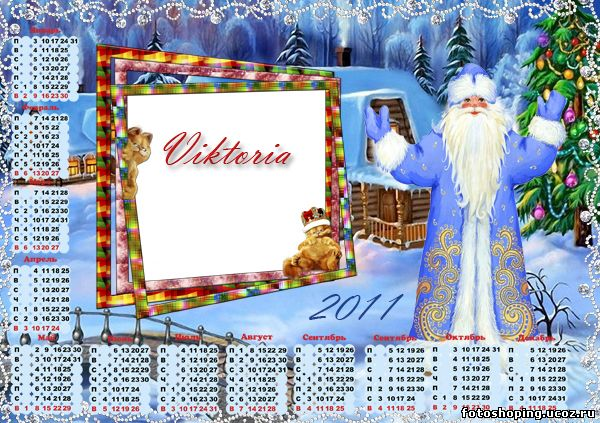 "<img  src=""http://fotoshoping.ucoz.ru/ramki/kalendar/2011-1.jpg""  border=""0"" alt="""" />"