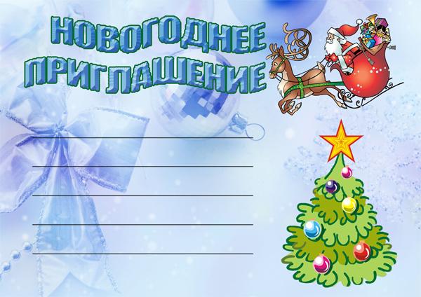 """<img src=""""http://fotoshoping.ucoz.ru/vse/DIPLOMI/NEWPRIGLASHINIE.jpg"""" border=""""0"""" alt="""""""" />"""